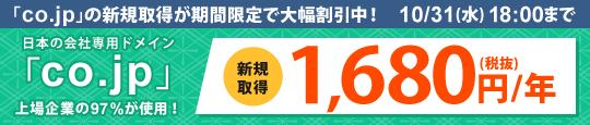 「.co.jp」ドメイン激安キャンペーン中