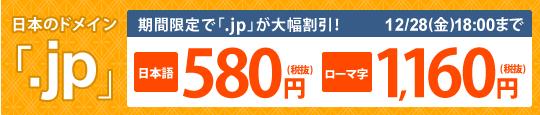 「.jp」ドメイン割引キャンペーン実施中!