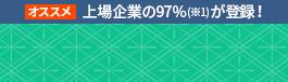 ビジネス利用なら「co.jp」
