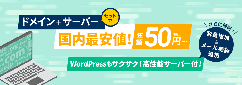 ドメイン国内最安水準 1年契約33円(税込)から WordPressもサクサク動く高性能サーバー付き!