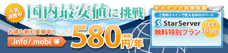 人気ドメイン各種が580円(税抜)から!