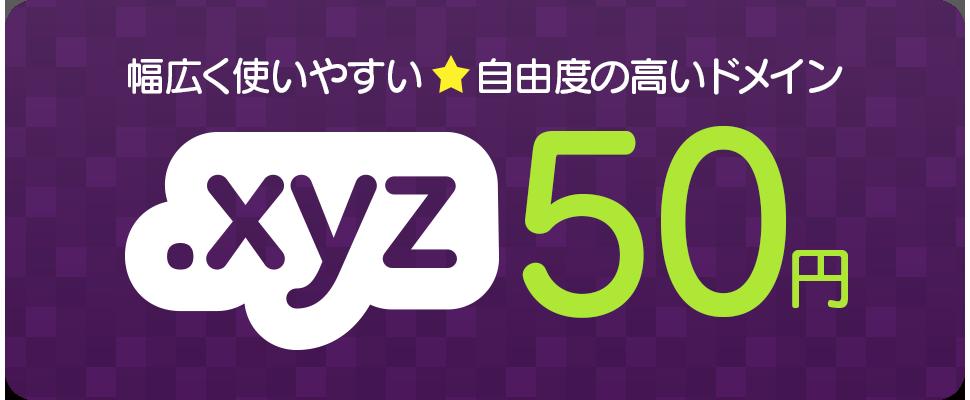 幅広く使いやすい自由度の高いドメイン「.xyz」33円!